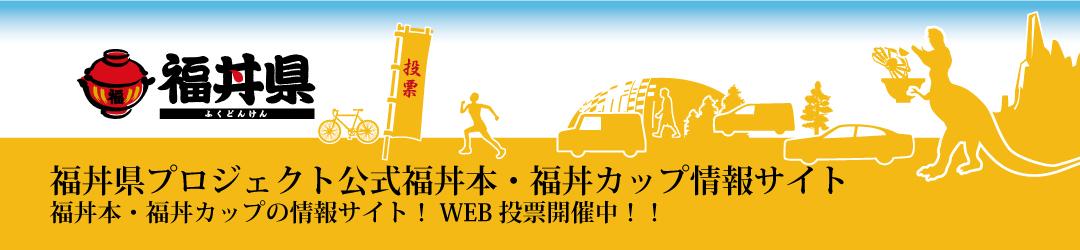 福丼県プロジェクト公式福丼本・福丼カップ情報サイト