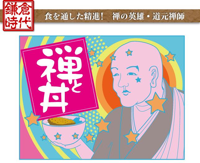 鎌倉時代―食を通した精進! 禅の英雄・道元禅師