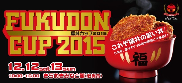 福丼カップ2015