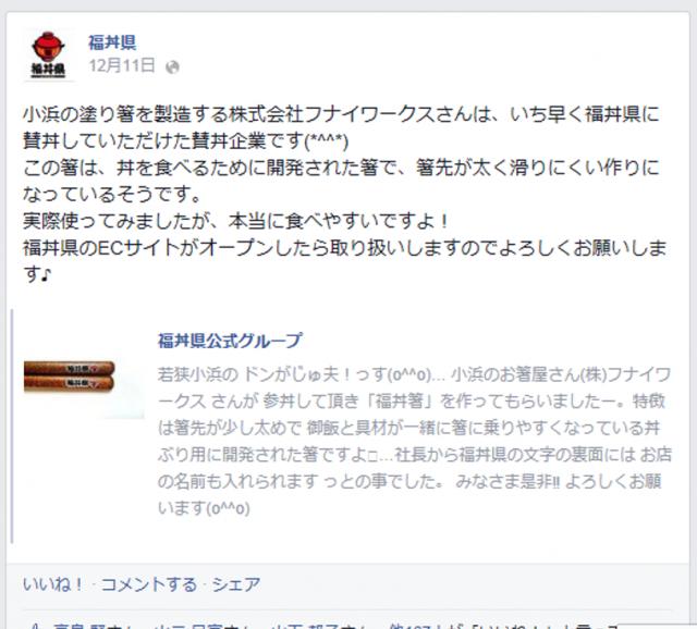賛丼企業による福丼県塗り箸