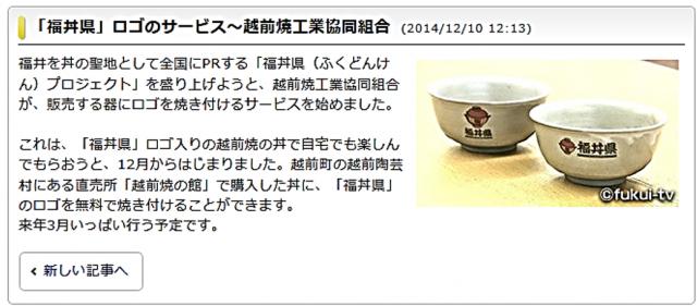 福丼県ロゴサービス