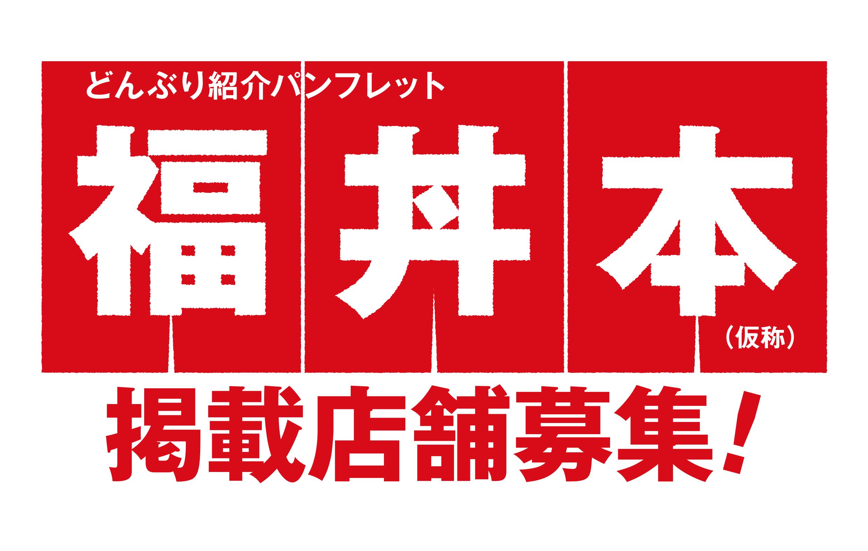 5/29「福丼本(仮称)」掲載店募集!