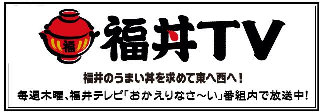 福丼TV★放送は毎週木曜!