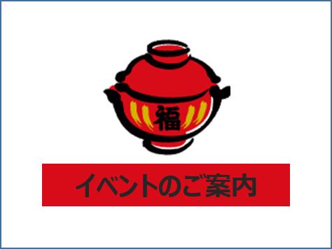 7/21、22福丼県フェスinハピリン出…