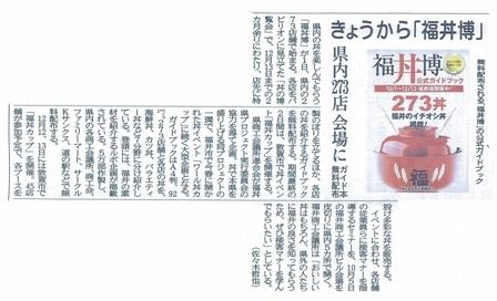 10/1福井新聞掲載 「きょうから『福丼…