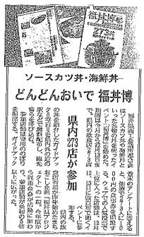 10/3日本経済新聞北陸経済面「どんどん…