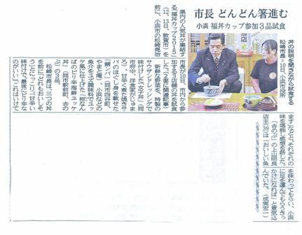 12/11 福井新聞掲載 ドーン!と敦賀…