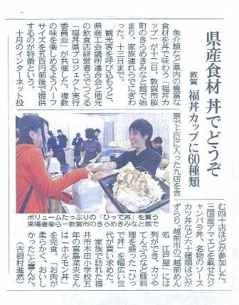 12/13 日刊県民福井「県産食材 丼で…