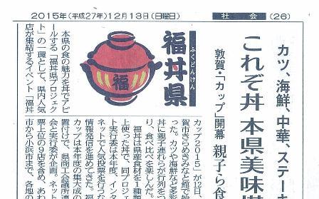12/13 福井新聞「これぞ丼 本県美味…