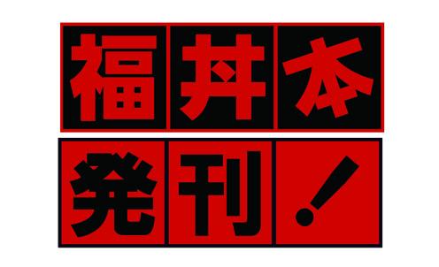 福丼県プロジェクト、公式ガイドブック「福…