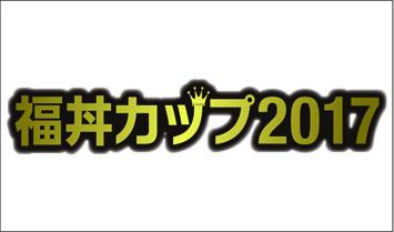 ★福丼カップ2017★