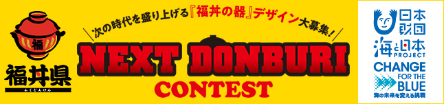 NEXT DONBURI CONTEST