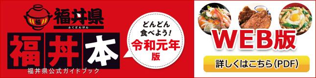 福丼本 WEB版
